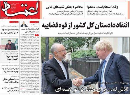 تيتر روزنامه هاي  پنجشنبه 20 مهر 1396