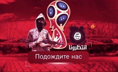 اخبارورزشی  ,خبرهای ورزشی ,داعش جام جهانی