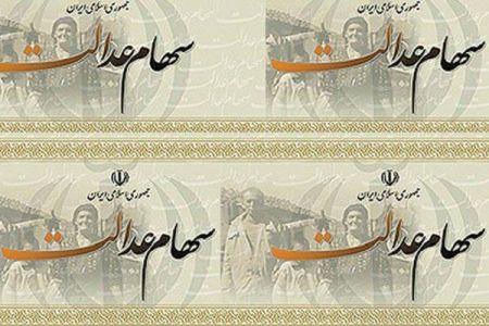 مخالفت مجلس با پرداخت سود نقدی سهام عدالت/ مسئولیتش را میپذیریم