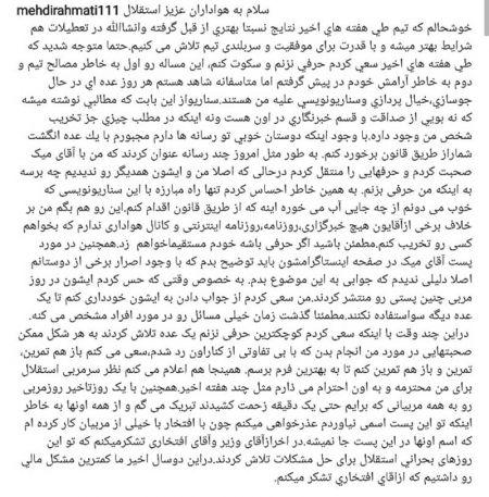 متن تشکر از مربی والیبال توضیحات مهم سید مهدی رحمتی در نیمهشب/شکایت میکنم،برای مک ...