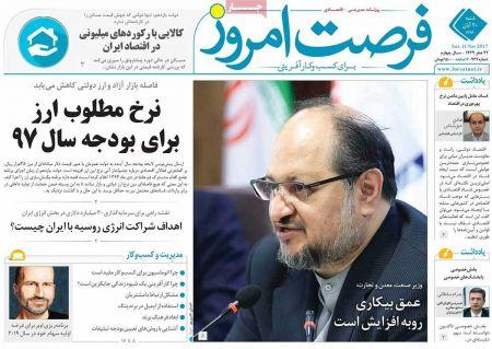 تيتر روزنامه هاي  شنبه  20  آبان 1396