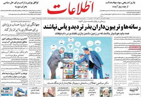 تيتر روزنامه هاي یکشنبه21 آبان 1396