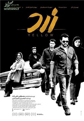 فیلم های رنگی سینمای ایران