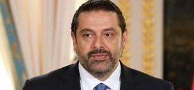 اخباربین الملل ,خبرهای   بین الملل ,سعد حریری