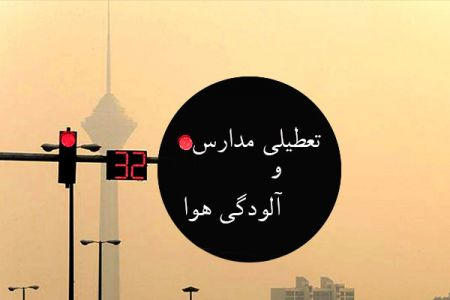تعطیلی تمام مدارس استان تهران/ فیروزکوه، دماوند و پردیس تعطیل نیستند