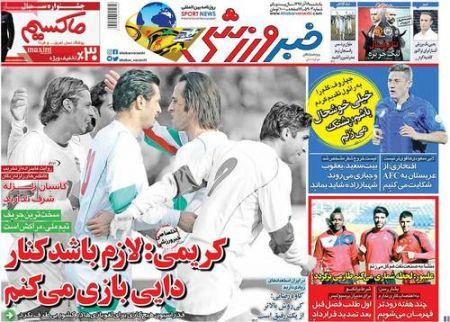 عکس صفحه نخست روزنامه های ورزشی امروز 96.09.19 / حل  اختلاف در  جلسه شبانه
