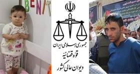 حکم اعدام قاتل بنیتا در دیوان عالی کشور تایید شد
