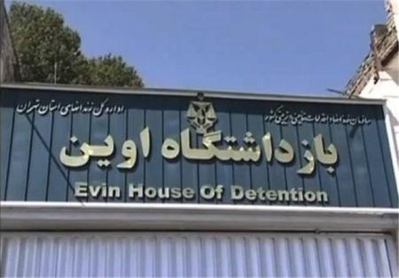 اخبار,اخبار سیاسی,زندان اوین