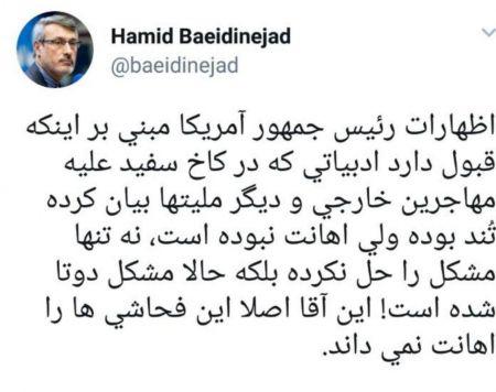 اخبار,اخبار سیاست خارجی,بعیدینژاد