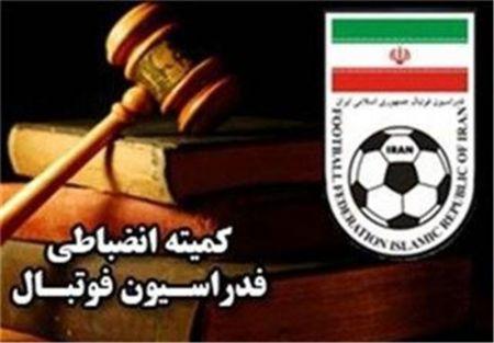 اخبار,اخبار ورزشی,کمیته انضباطی فدراسیون فوتبال
