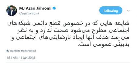 اخبارسیاسی ,خبرهای سیاسی , آذری جهرمی