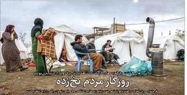 روزگار مردم یخزده/ مصیبت برف، سرما و موشها برای اهالی مناطق زلزلهزده کرمانشاه/ کمکهای مردمی ته کشید