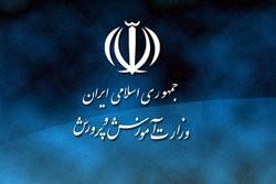 تغییر نام وزارت آموزش و پرورش به «وزارت تربیت رسمی و عمومی»