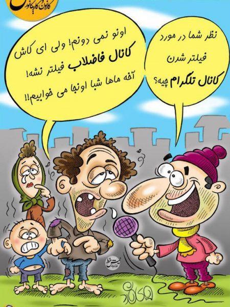 اخباراجتماعی ,خبرهای  اجتماعی  , کاریکاتور