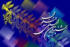 اخبار,اخبارفرهنگی وهنری,جشنواره فجر