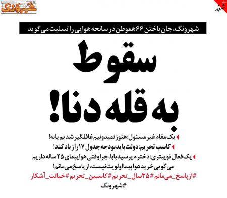 قیمت بلیط ورودی برج میلاد در سال 96 واکنش یک کاسب تحریم و مقام غیر مسئول به سقوط هواپیما!