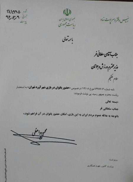 اخبار,اخبار ورزشی,دستور روحانی برای حضور زنان در دربی 86