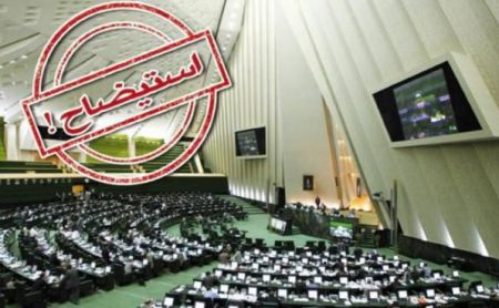 زمان استیضاح وزرای راه، کار و کشاورزی در مجلس تعیین شد