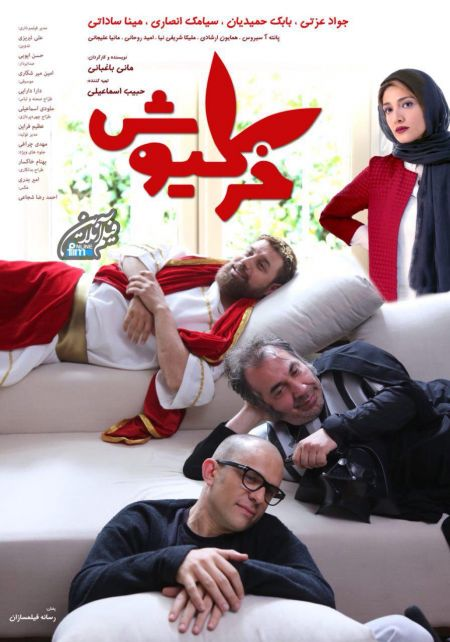 اخبار,اخبار فرهنگی,پوستر فیلم خرگیوش