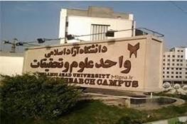 اخبار,اخبارکنکورودانشگاه,دانشگاه آزاد