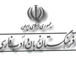 اخبار,اخبارفرهنگی وهنری,فرهنگستان زبان وادب فارسی