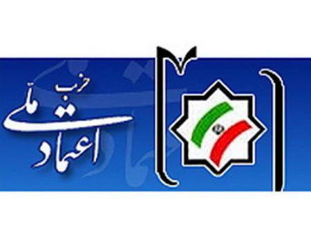 اخبارسیاسی ,خبرهای سیاسی ,آرم حزب اعتماد ملي
