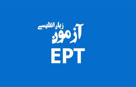 دانشگاه آزاد کرمان رشت ثبت نام آزمون EPT فروردین ماه دانشگاه آزاد تمدید شد