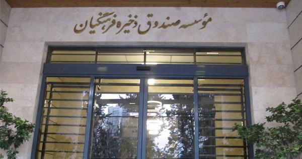 جزئیات تخلف در صندوق ذخیره فرهنگیان/ ارسال پرونده به قوه قضائیه