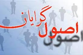 ورود اصولگرایان به انتخابات 1400 با چند کاندیدا/ آغاز فعالیت انتخاباتی جمنا به زودی