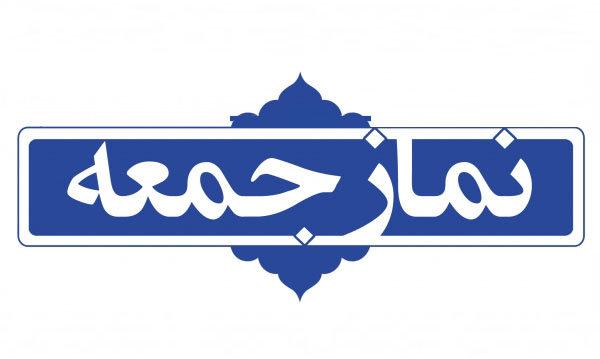 امام جمعه تهران به دولت؛ در مذاکره با اروپا زیر بار ننگ نروید/ انتقادات برجامی علمالهدی؛ شکست خوردیم!