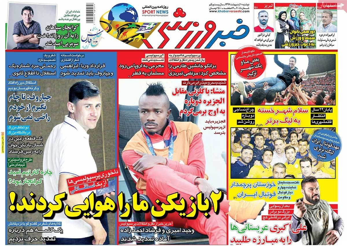 عکس صفحه نخست روزنامه های ورزشی امروز 97.02.10 نکو نامدار شد