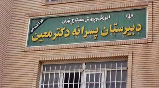 آموزش و پرورش شهر تهران: مدرسه معین تعطیل شد