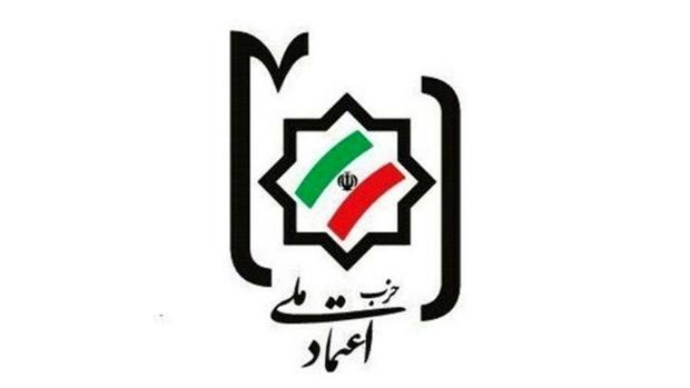 اخبار,اخبار سیاسی,حزب اعتماد ملی