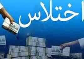 دادگستری کرمان: اختلاس در اداره کل راه و شهرسازی کرمان/ بازداشت 10 نفر در گمرکات کشور