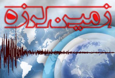 اخبار,اخبار حوادث,زلزله