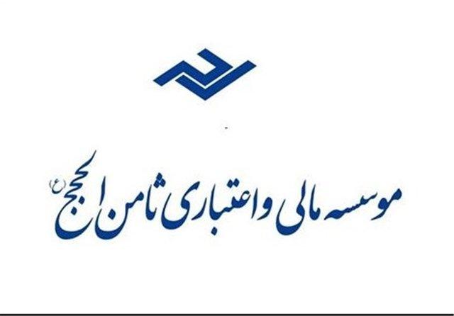 چه کسی باعث دستگیری مالک مؤسسه ثامن الحجج شد؟