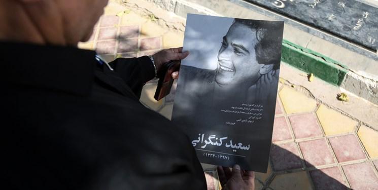 اخبار,اخبار فرهنگی,تشییع پیکر سعید کنگرانی
