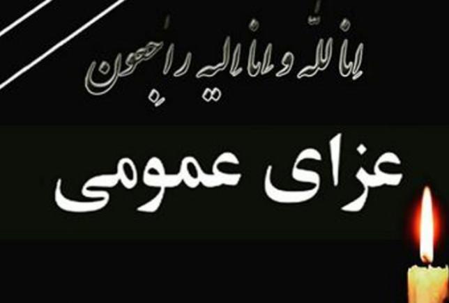 جمعه در استان کرمان عزای عمومی اعلام شد