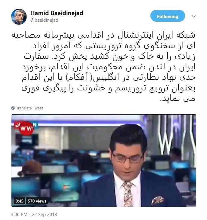 اخبار,اخبار سیاست خارجی,حمید بعیدی نژاد