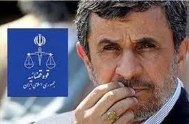 احمدينژاد محاکمه میشود؟