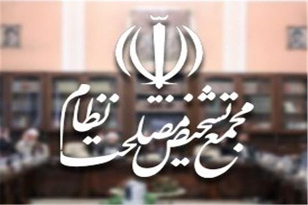 رفتار عجیب مجمع تشخیص مصلحت: رد قانون مبارزه با پولشویی قبل از بررسی در مجلس!