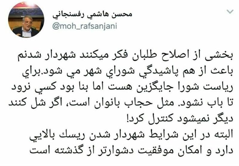 اخبار,اخبار اجتماعی,محسن هاشمی