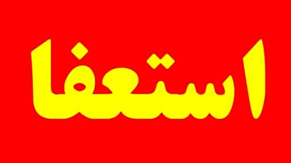 اخبارسیاسی ,خبرهای سیاسی ,نمایندگان استان اصفهان