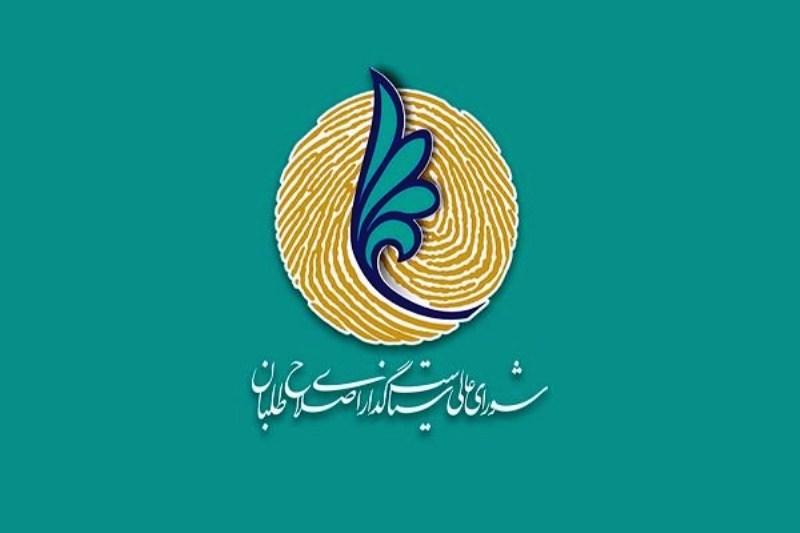 اخبار,اخبار سیاسی,شورای عالی سیاستگذاری اصلاحطلبان