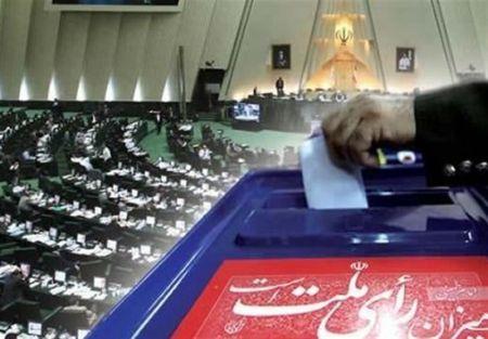 اخبار,اخبار سیاسی,انتخابات مجلس