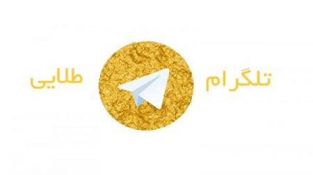 اخبار,اخبار اجتماعی,تلگرام طلایی