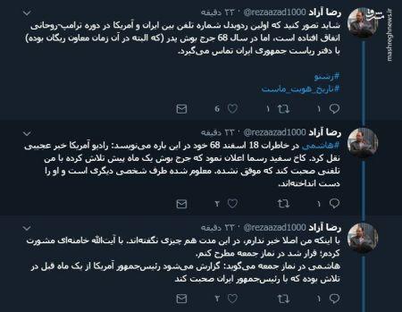 اخبارسیاسی ,خبرهای سیاسی ,تماس تلفنی آمریکا با ایران