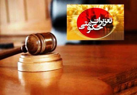 اخبار اجتماعی ,خبرهای اجتماعی,تعزیرات حکومتی