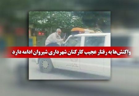 ضربالاجل ۴۸ ساعته استاندار خراسانشمالی؛ واکنشها به رفتار عجیب کارکنان شهرداری شیروان ادامه دارد