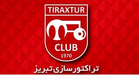 اخبار,اخبار ورزشی,باشگاه تراکتور
